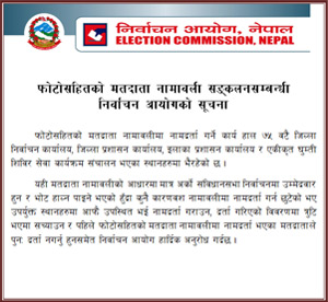 Nepal Election Commision ad