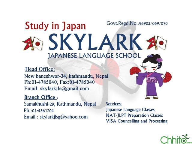Study in Japan, July/ October Intakes