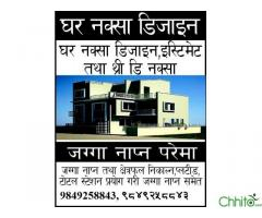 Ghar Naksa Design (( Building Design,Estimate & Valuation))